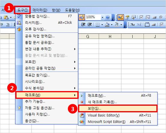 엑셀2003 매크로 보안수준 설정방법