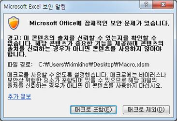 엑셀2007/2010 매크로 보안수준 설정방법