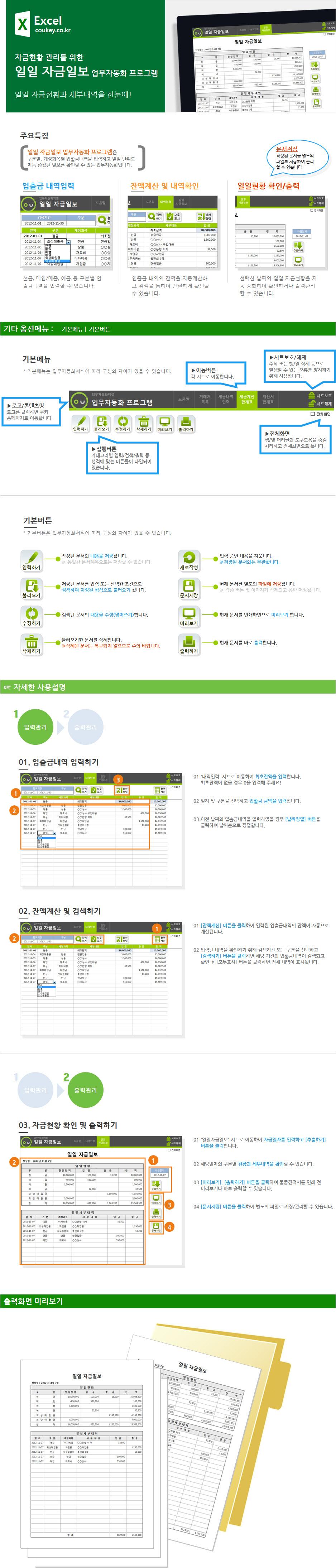 일일 자금일보 업무자동화 프로그램(잔액계산, 검색기능, 일일현황)