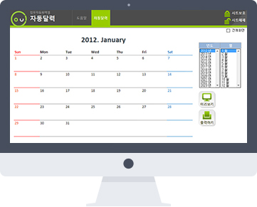 엑셀자동달력 업무자동화 프로그램(기본형) - 2015년 선택