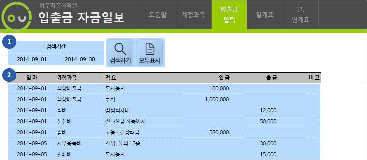 입출금 자금일보 업무자동화 프로그램 ver 1.0(일계표,월계표,연계표)