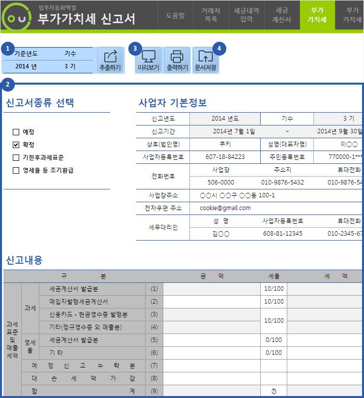 부가세 신고관리 업무자동화 프로그램(일반과세 부가가치세 신고서,매입매출별세금계산서)
