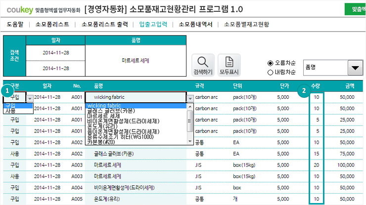 소모품 재고 현황 관리 프로그램 ver 1.0 (소모품 입출고 내역과 재고 관리를 위한)
