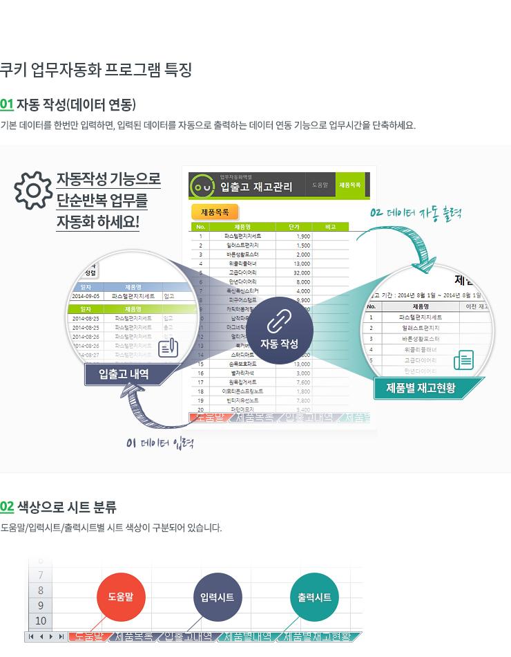 부가세신고를 위한 영수증 통합 프로그램(사업초기 매입용)