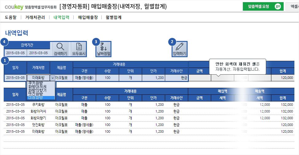 월별 매입/매출관리를 위한 매입매출장(내역저장, 월별합계) 자동화 프로그램