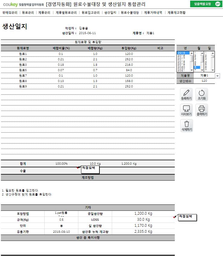 생산, 원료수불 및 제품재고 자동관리 프로그램 ver 3.0 (통합)