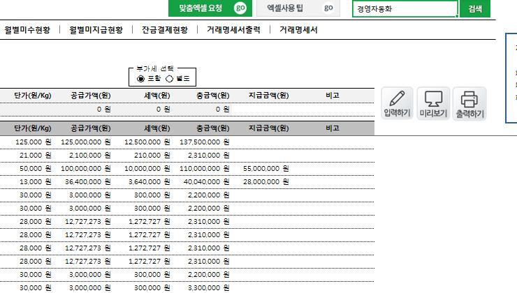 미수/미지급 관리를 위한 매입매출 통합관리 프로그램 ver 2.0