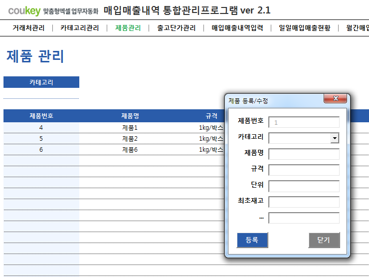 매입매출내역 통합관리프로그램 ver 2.1 (거래명세서출력)