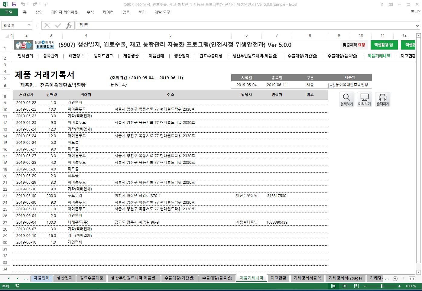 생산일지, 원료수불, 재고 통합관리 자동화 프로그램(인천시청 위생안전과) Ver 5.0